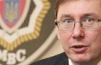 Луценко оштрафовали на 510 грн за непослушание