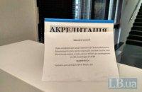 """Активисты не смогли помешать пресс-конференции """"адепта народных республик"""" в Киеве"""