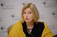 Ирину Геращенко сделают первым вице-спикером Рады