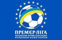 Матчи футбольной Премьер-лиги перенесли из-за выборов