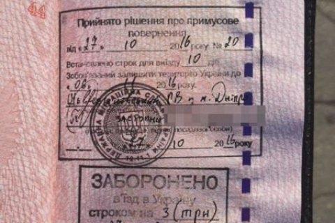 """Из Украины выгнали российского криминального """"авторитета"""""""