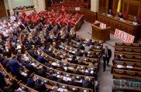 Коммунисты проигнорировали заседание Рады