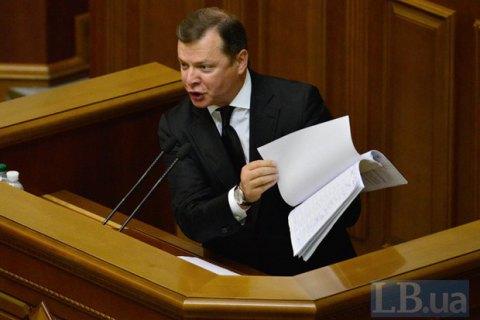 Партия Ляшко вышла из переговоров о возвращении в коалицию