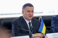 Аваков приказал жестко пресекать попытки провокаций во время массовых акций
