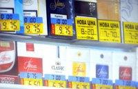 «С 1 марта пачка сигарет может стоить минимум 17 гривен»