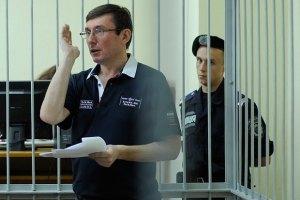 Луценко заявив усунення судді
