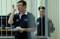 Луценко обвинил судью в сокрытии его диагноза