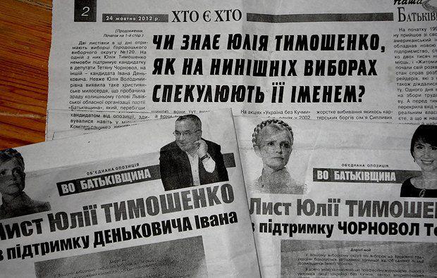 """Дубневич випустив тонни друкованої продукції, щоб довести, що лист Тимошенко на мою підтримку фальшивка. Зокрема, розповсюджував фільшивий лист в якому Тимошенко підтримувала """"тушку"""" Деньковича"""