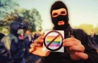 В Одессе забросали петардами помещение, где проходила ЛГБТ-конференция (обновлено)