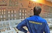"""Все счета """"Киевэнерго"""" арестованы"""