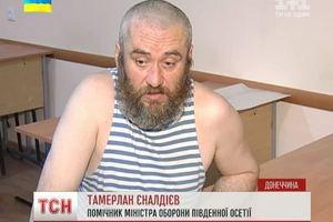 "Батальон ""Айдар"" поймал помощника министра обороны Южной Осетии"