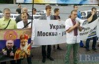 """50 """"свободовцев"""" митингуют на Европейской площади"""