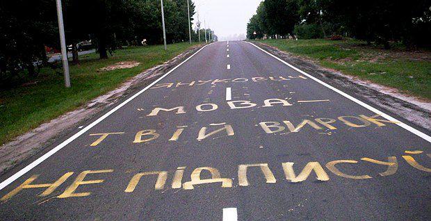 Напис перед воротами «Міжгір'я»