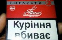 Imperial Tobacco снизил цены на отдельные виды сигарет в среднем на 3,5 грн