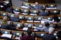 Рада отклонила все 13 законопроектов о выборах
