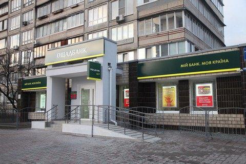 «Ощадбанк» подал всуд противРФ относительно вложений денег вКрыму