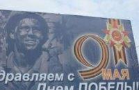 У Росії американський солдат потрапив на бігборд до Дня Перемоги
