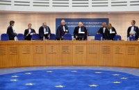 Украина задолжала 14,2 млн грн по решениям ЕСПЧ, - Минюст