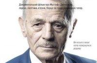 """На """"Молодости"""" представят документальный фильм о Мустафе Джемилеве"""