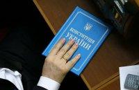 Парламент страхує Конституцію від перевиборів