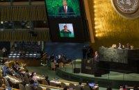 Генасамблея ООН: успіх чи прорахунок?