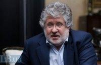 Коломойский предложил конфисковать имущество олигархов, поддерживающих боевиков