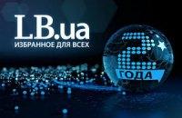 LB.ua отмечает двухлетие