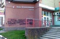 """НБУ закрыл банк """"Петрокоммерц-Украина"""""""