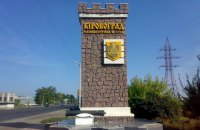 Горсовет Кировограда выступил против переименования в Кропивницкий