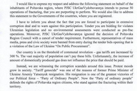 «Укргазвидобуванню» не вдалося роздерибанити мільярд гривень і знищити Полтавщину