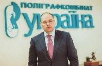"""Конкурс на главу Одесской ОГА выиграл директор полиграфкомбината """"Украина"""""""
