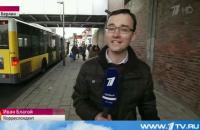 Немецкая прокуратура закрыла дело против журналиста Первого канала