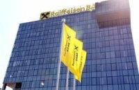 Moody's знизило рейтинг одного з найбільших банків України