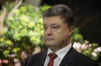 """Порошенко назвал результаты референдума в Нидерландах """"поражением Европы"""""""