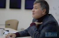 """Аваков: """"Русский язык - не есть маркер людей второго сорта в этой стране"""""""