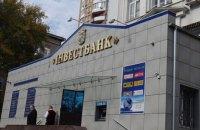 НБУ закрыл одесский Инвестбанк