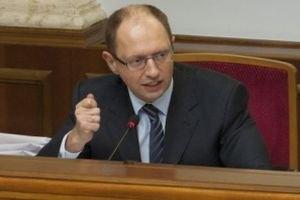 Яценюк требует от Януковича обнародовать директивы о меморандуме с ТС