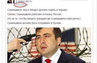 Черный пиар по-саакашвиливски