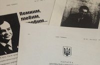 Луганская милиция нашла пенсионера, раздававшего некрологи о смерти Иоффе