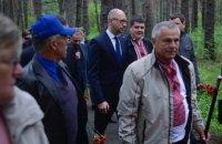 Яценюк с однопартийцами почтил память жертв политических репрессий