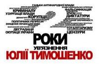 Киев обклеили листовками с напоминанием об аресте Тимошенко