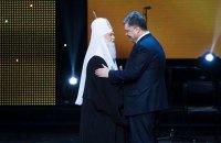 Порошенко поздравил Филарета с 88-летием