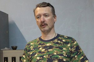 ДНР уволила Стрелкова
