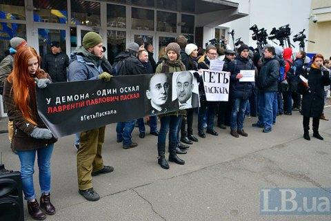 Возле МВД прошел пикет против назначения Паскала в Нацполицию