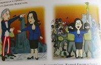 В Луганске издали детский журнал с рассказом о Гнуланд, Свине, Кролике и Гадком Турчине
