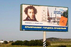 Регионалы подключили Пушкина к пиар-кампании