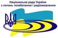 Нацсовет вынес предупреждение украинскому каналу за трансляцию выступления Путина