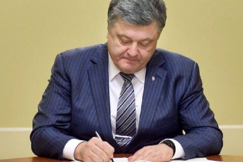 """Порошенко подписал """"безвизовый"""" закон об e-декларировании"""