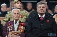 Порошенко вручил ветеранам медали с черно-красной полосой