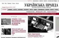 """""""Украинскую правду"""" обязали опровергнуть комментарий на сайте"""